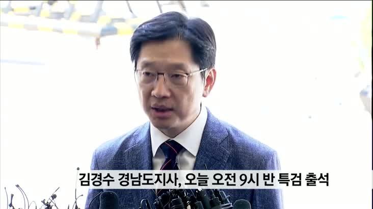김경수 지사 오늘 특검 출석…어떻게 될까?