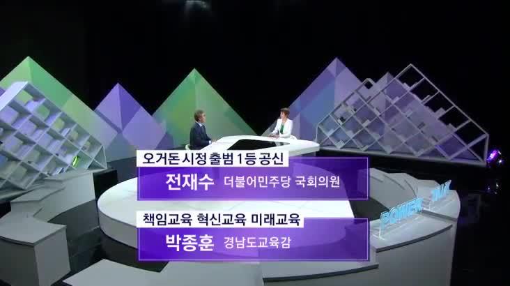 (08/05 방영) 파워토크 – 전재수(더불어민주당 국회의원), 박종훈(경상남도교육감)