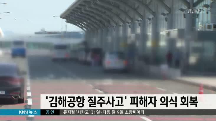 '김해공항 질주사고' 피해자 의식 회복