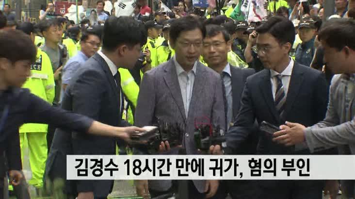 김경수 18시간만에 귀가, 혐의 부인