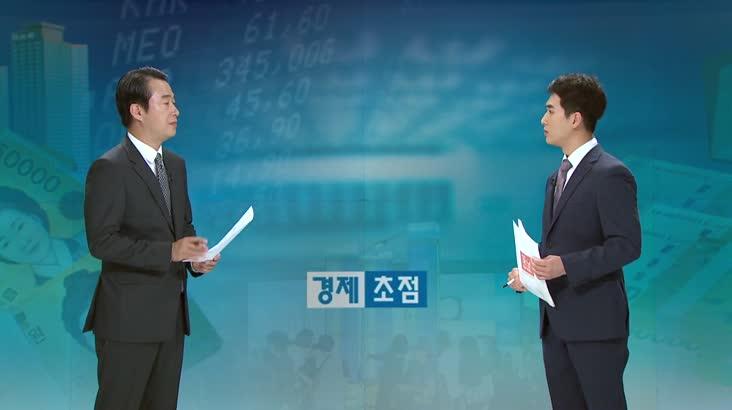 경제초점-금융당국,'대체거래소' 설립 재추진