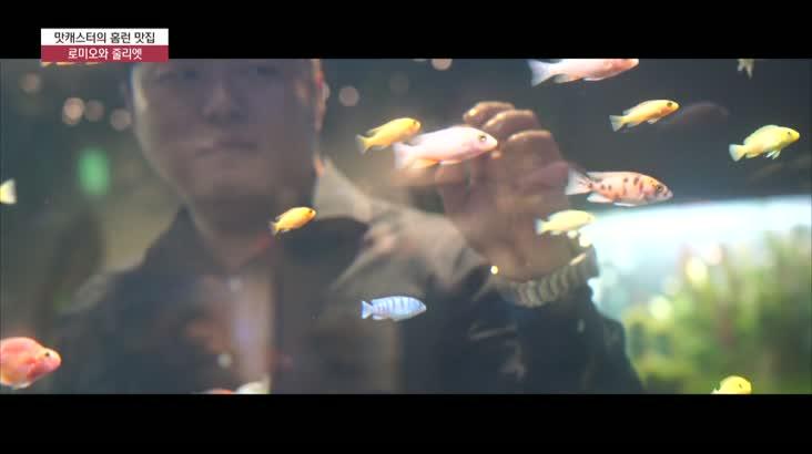 (08/06 방영) 광안리 아쿠아파라다이스 ☎051-751-8482