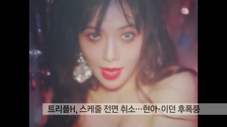 핫이슈 클릭 연예가 화제 -트리플H, 스케줄 전면 취소..현아♥이던 후폭풍