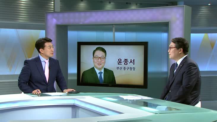 인물포커스 – 윤종서 중구청장