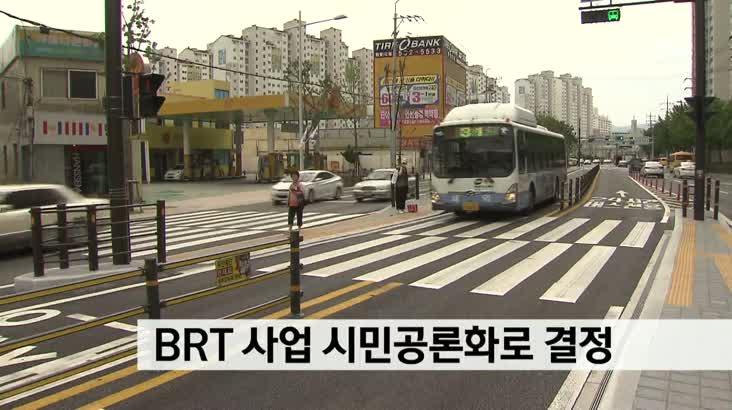 BRT 사업 결국 시민공론화로 결정