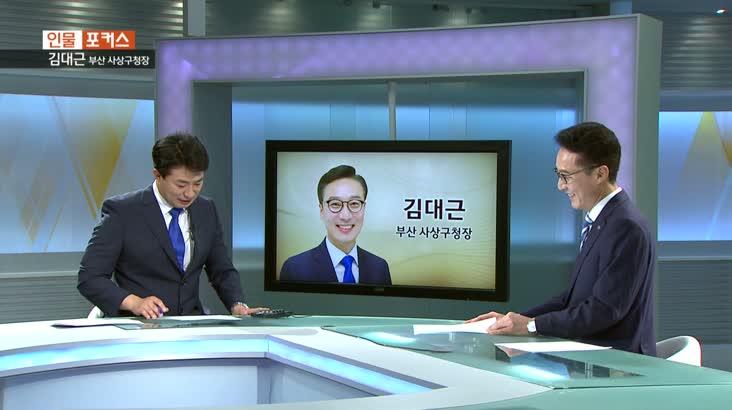 인물포커스 김대근 사상구청장