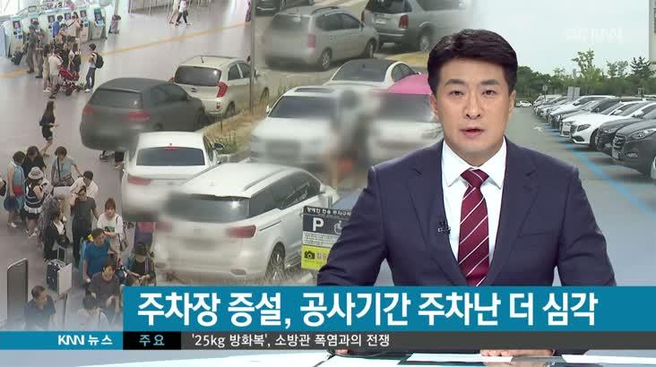 '김해공항 주차장 더 줄어든다' 주차전쟁 심화