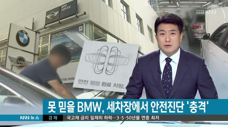 "BMW 리콜차량, 세차장에서 안전진단? ""고지 없었다"""