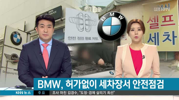 "BMW 불법 '세차장 안전진단, ""구청 허가 없었다"""