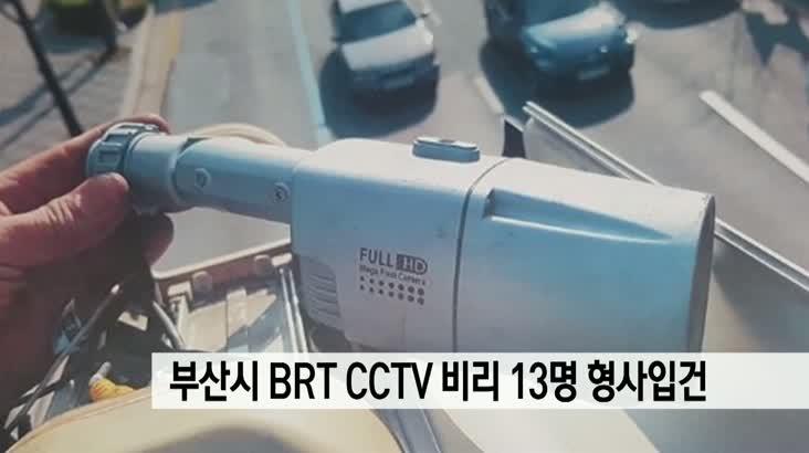 부산시 BRT CCTV 비리 13명 형사입건