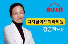 (11/22 방송) 오후 – 치주질환에 대해(강금하 / 디지털아트치과 원장)
