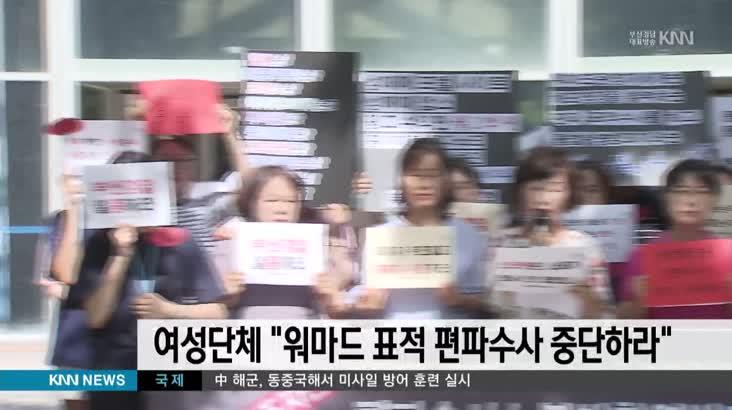 """여성단체, """"워마드 표적 편파수사 중단하라"""""""