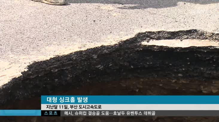 현장취재-도시고속도로 싱크홀 한달, 원인 오리무중