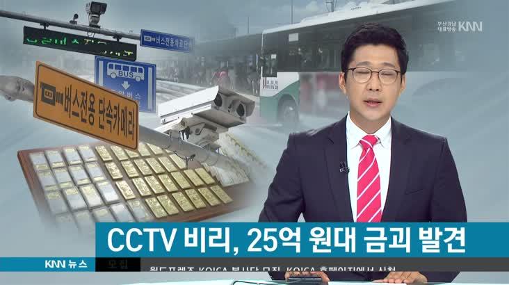 금괴 25억원 어치, 버스전용차로 CCTV 총체적 부실 적발