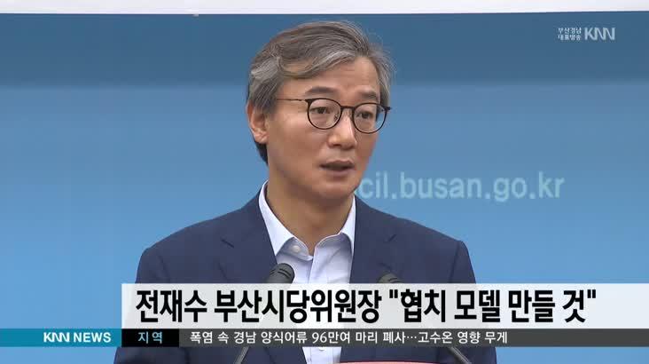 전재수 민주당 시당위원장 기자회견