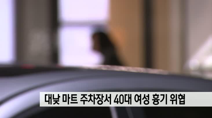 대낮 마트 주차장에서 40대 여성에게 흉기 위협