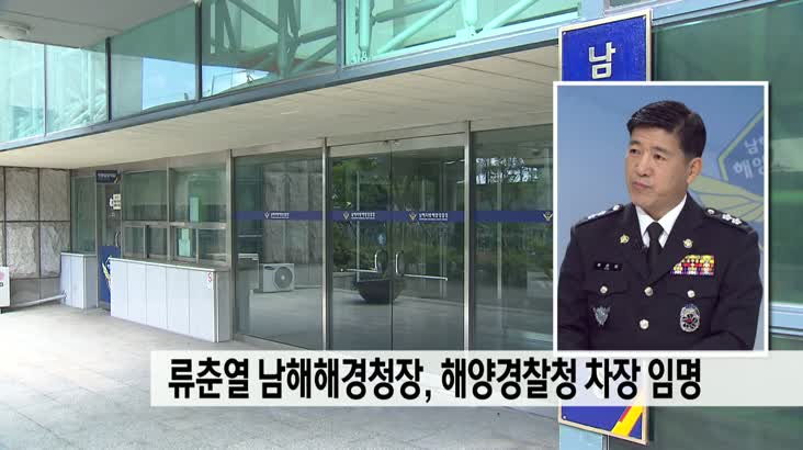 류춘열 남해해경청장, 해양경찰청 차장 임명