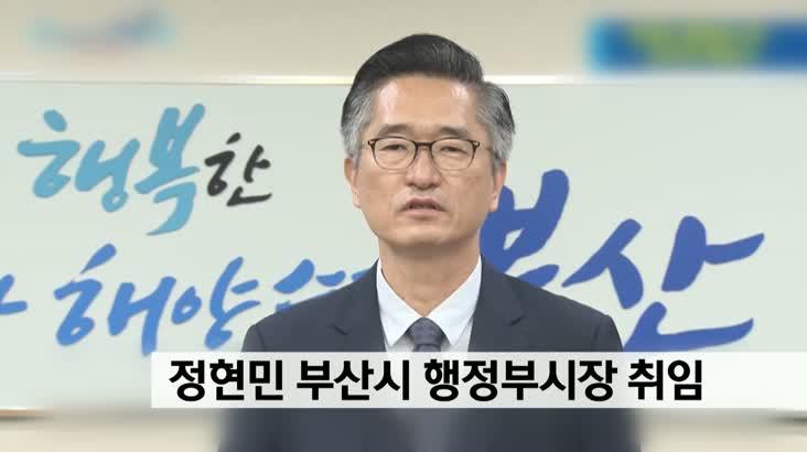 정현민 행정부시장*박성호 행정부지사 취임