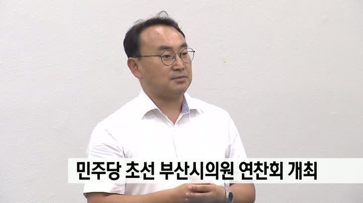 민주당 초선의원 연찬회 개최