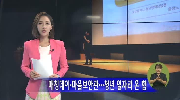매칭데이-마을보안관…청년 일자리 온 힘