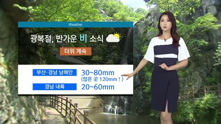 뉴스아이 날씨 8월14일(화)