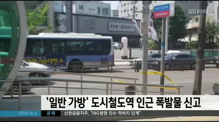 '일반 가방' 도시철도역 인근 폭발물 신고