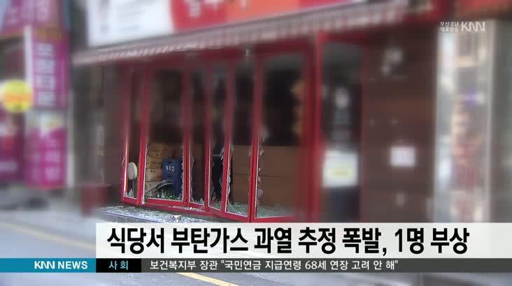 식당서 부탄가스 과열추정 폭발, 1명 부상