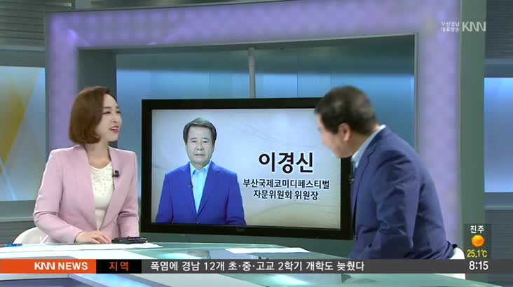 인물포커스- 이경신 부산국제코미디페스티벌 자문위원회 위원장