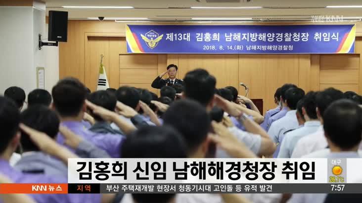 김홍희 신임 남해해경청장 취임