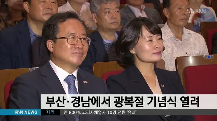 부산경남에서도 광복절 기념식 열려