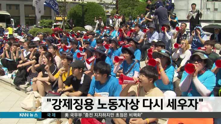 """""""강제징용노동자상 다시 세우자"""" 5백여명 행진"""