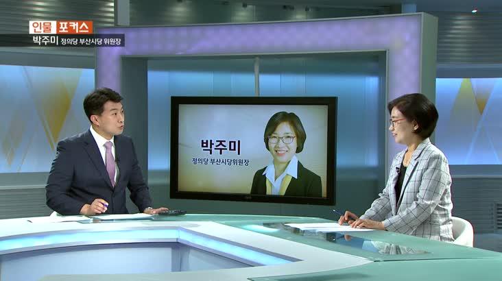 [인물포커스 자막]  박주미 정의당 부산시당위원장