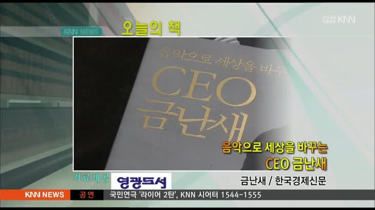 오늘의책(음악으로 세상을 바꾸는 CEO 금난새)