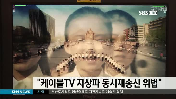 지역케이블TV 지상파 동시재송신은 저작권 침해