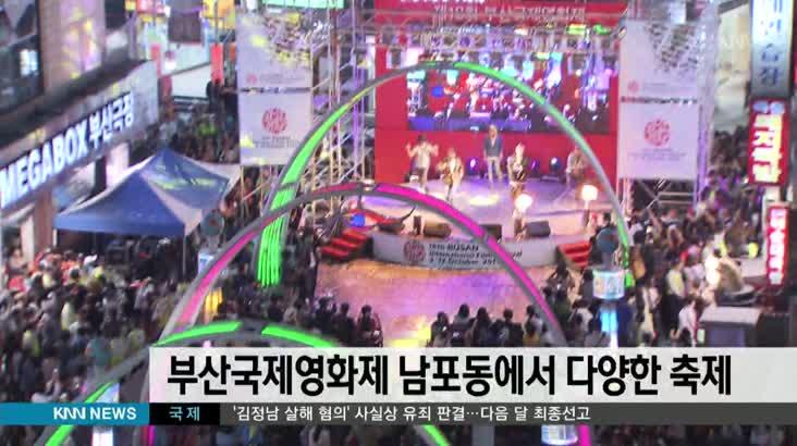 부산국제영화제 남포동에서 다양한 축제 추진