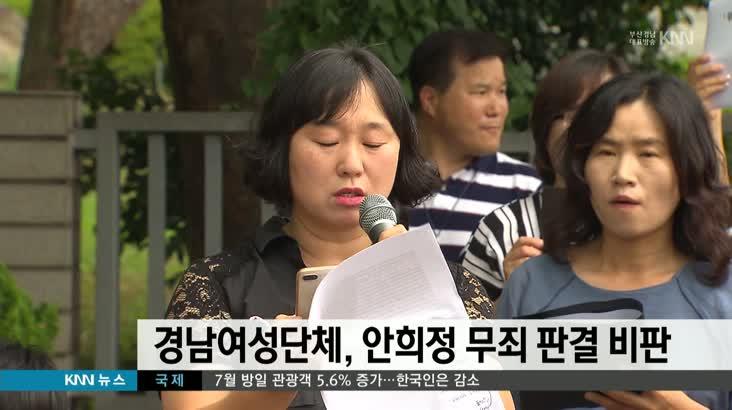 경남여성단체 안희정 무죄 판결 비판(촬)