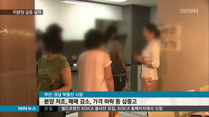 부산경남 미분양 급증 심각