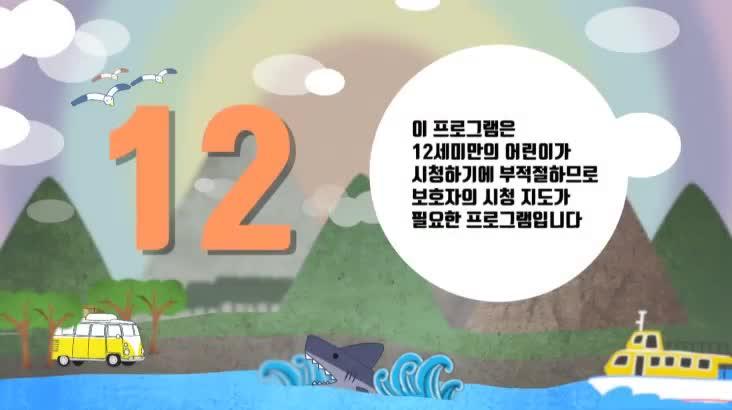 (08/18 방영) 뛰뛰빵빵 로그인 코리아