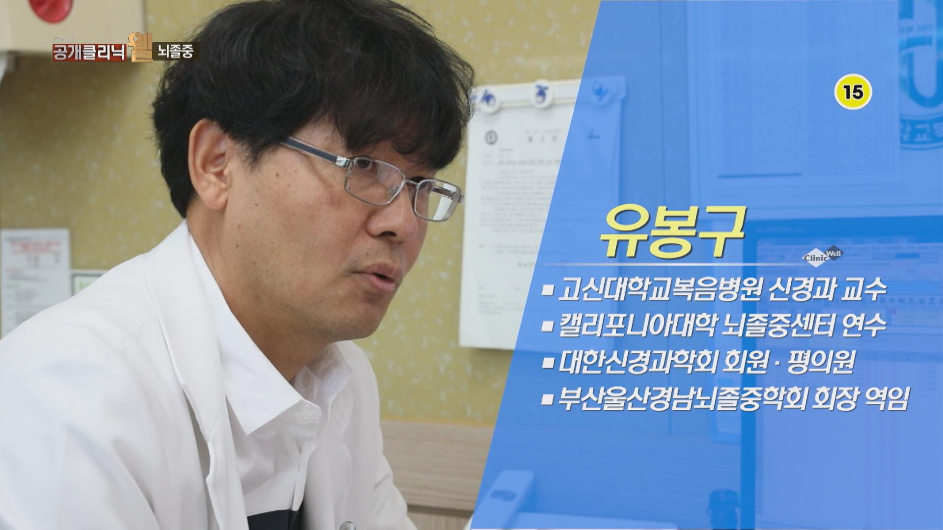 (08/18 방영) 뇌졸중 ( 유봉구 / 고신대복음병원 신경과 교수 )