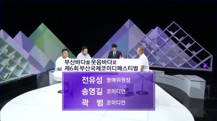 (08/19 방영) 파워토크 – 전유성(명예위원장), 송영길(코미디언), 곽범(코미디언)