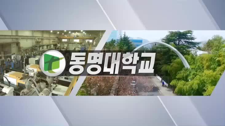 (08/20 방영) 2019 지역대학을 가다 – 동명대학교