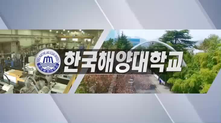 (08/21 방영) 2019 지역대학을 가다 – 한국해양대학교