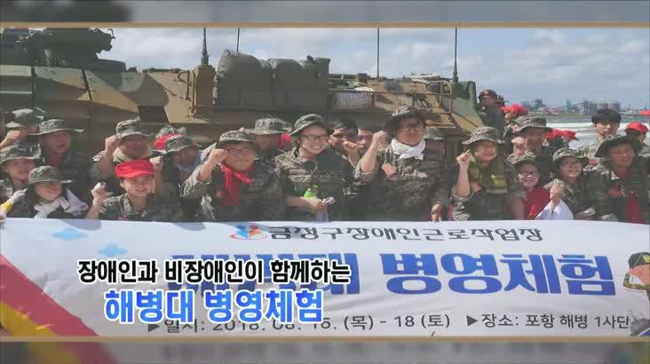 (08/20 방영) 김영민의 떴다 소식방 (해병대 병영 체험)