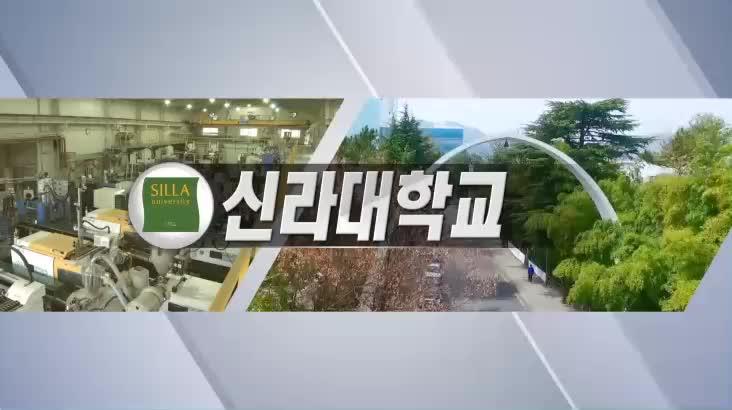 (08/22 방영) 2019 지역대학을 가다 – 신라대학교