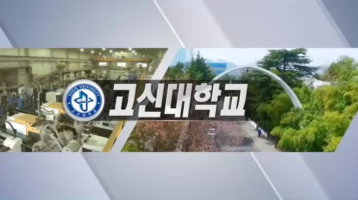 (08/23 방영) 2019 지역대학을 가다 – 고신대학교