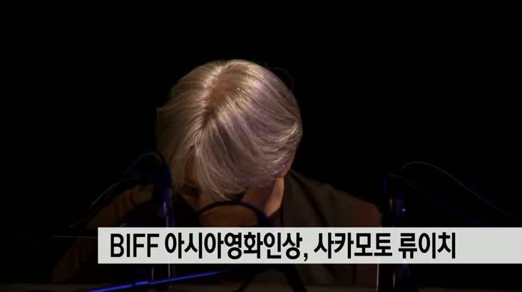 BIFF 아시아영화인상,사카모토 류이치 선정