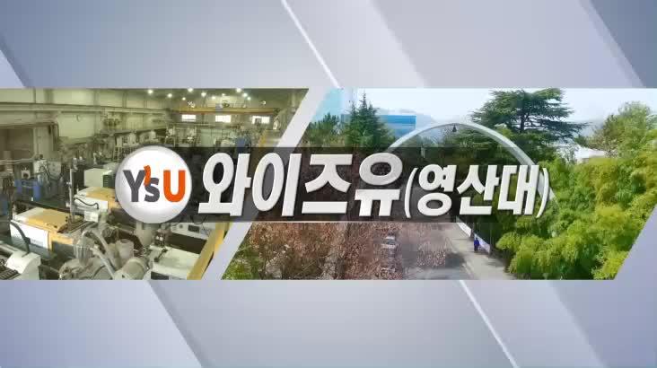 (08/27 방영) 2019 지역대학을 가다 – 와이즈유(영산대학교)