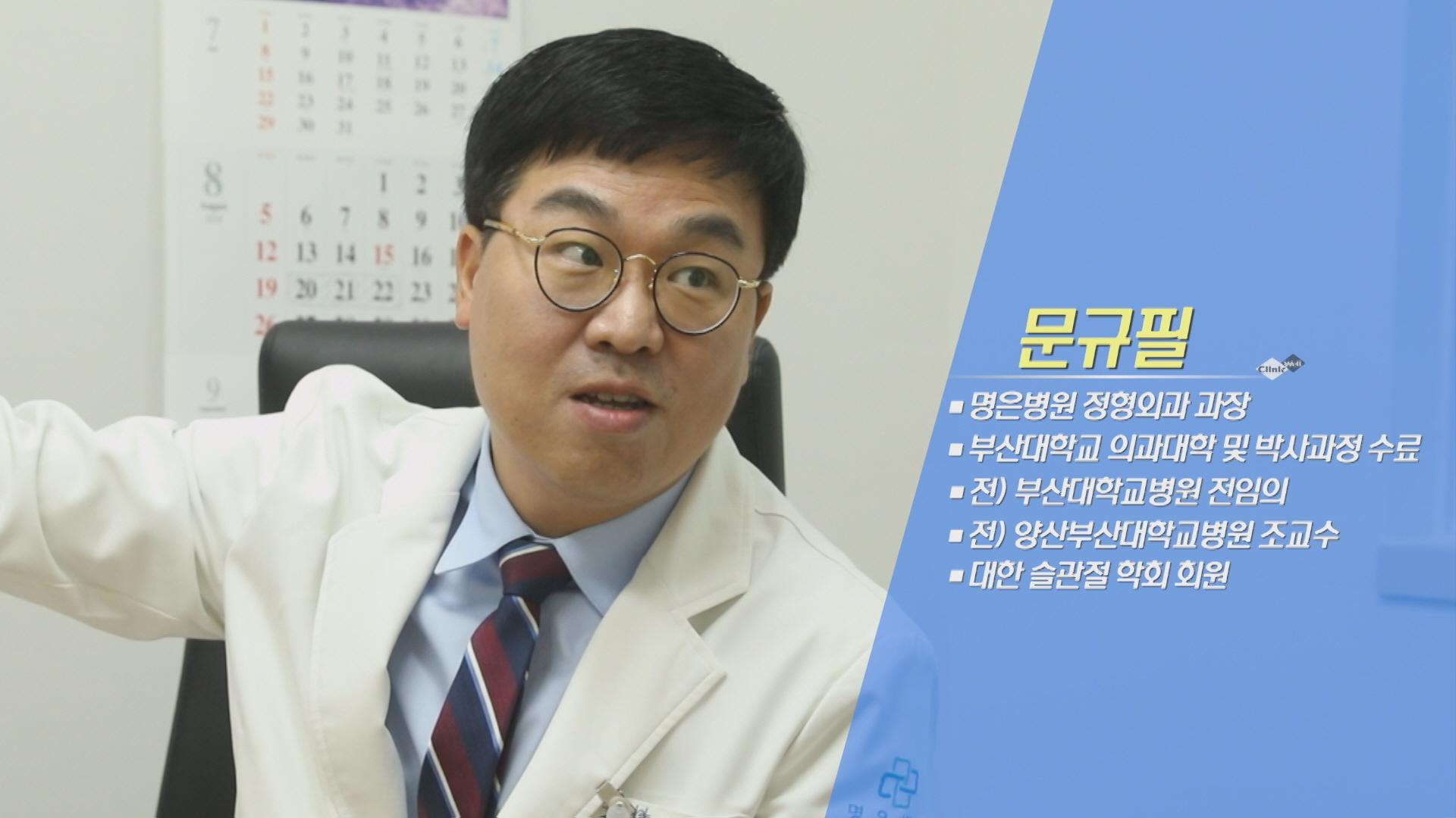 (08/25 방영) 퇴행성 관절염 ( 문규필 / 명은병원 정형외과 과장 )