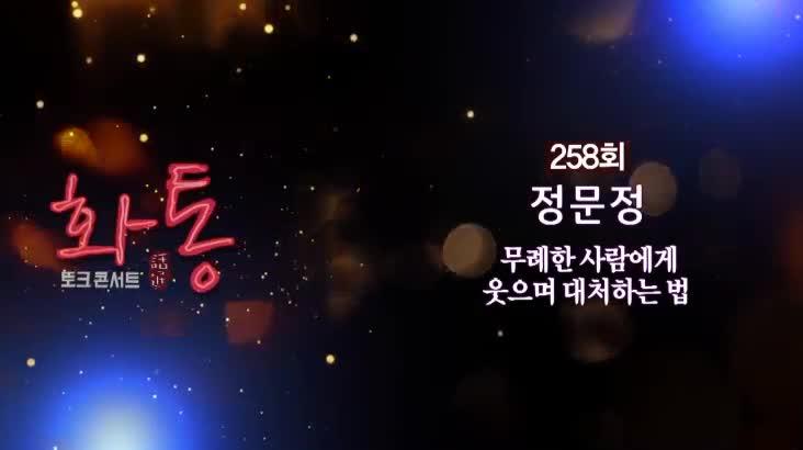 (08/25 방영) 토크콘서트 화통