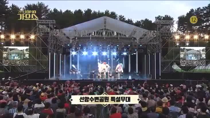 (08/25 방영) 전국 TOP10 가요쇼